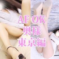 AF OK 東京 奥様