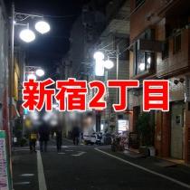 新宿2丁目