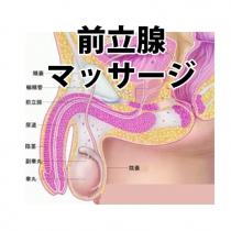 前立腺マッサージ