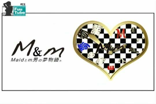 M&m アリア