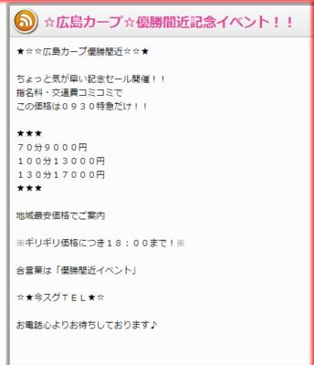 広島優勝2