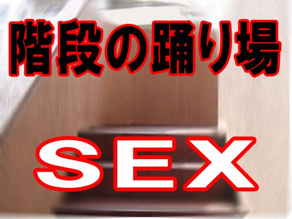 階段の踊り場SEX