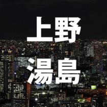 上野・湯島