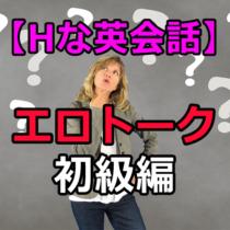 エロトーク初級編