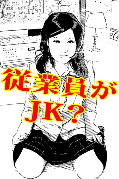 従業員がJK
