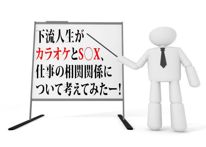 カラオケとSEX