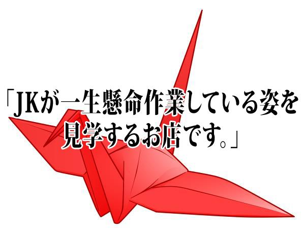 JK折り紙