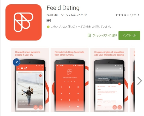 Feeld Dating