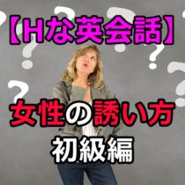 女性の誘い方 初級編