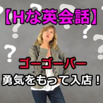 ゴーゴーバー#1 勇気をもって入店!
