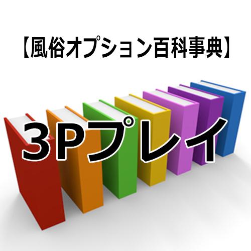 3Pプレイ