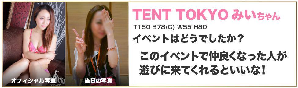 TENT TOKYO みいちゃん