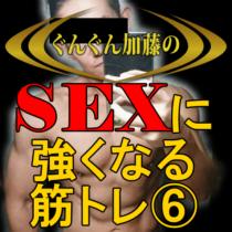 SEXに強くなる筋トレ
