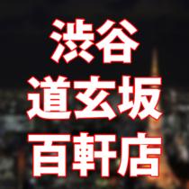 渋谷・道玄坂・百軒店