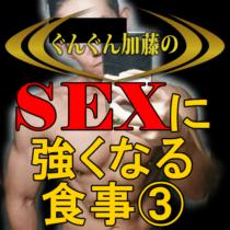 SEXに強くなる食事③