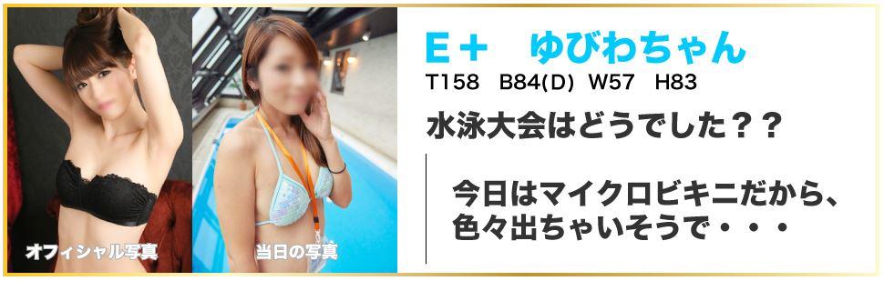 E+ゆばわ
