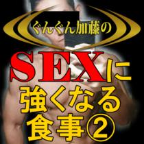 SEXに強くなる食事②