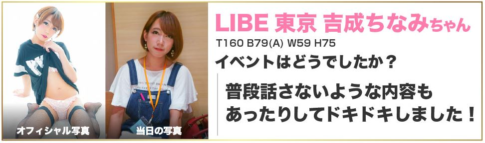 LIBE東京 吉成ちなみちゃん