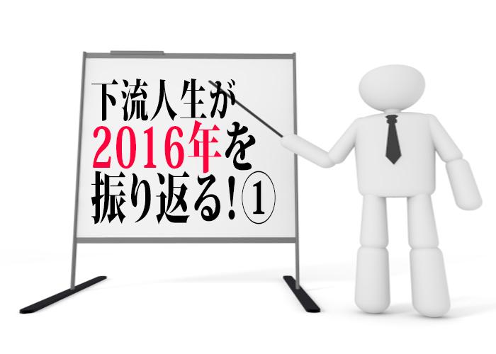 2016年を振り返る!