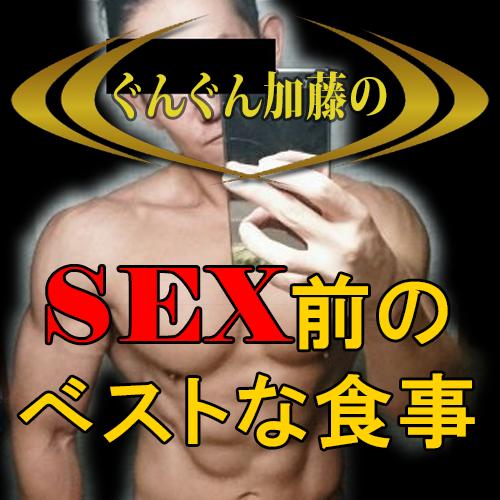 SEX前のべストな食事