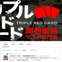 トリプルレッドカード