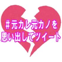 元カレ元カノ