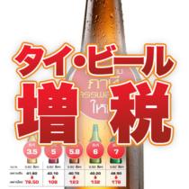 タイ・ビール増税
