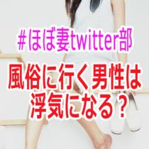 【#ほぼ妻Twitter部】