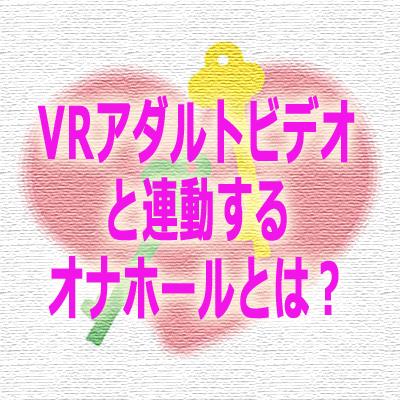 VRと連動するオナホ