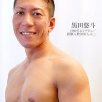 黒田 悠斗