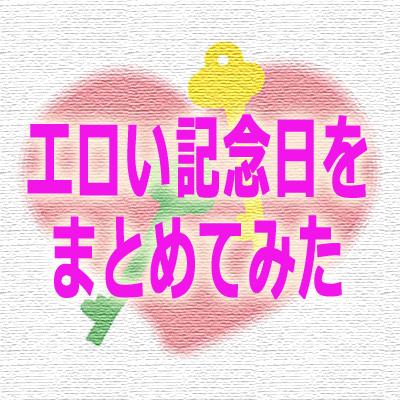 エロい記念日