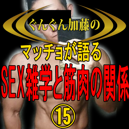 マッチョが語る!セックス雑学と筋肉の関係⑮