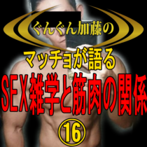 マッチョが語る!セックス雑学と筋肉の関係⑯