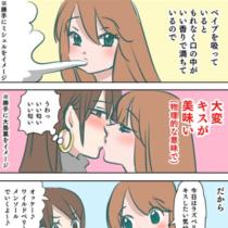 VAPE 大島薫