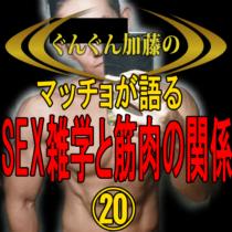 マッチョが語る!セックス雑学と筋肉の関係⑳