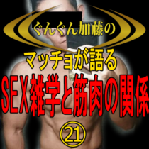 マッチョが語る!セックス雑学と筋肉の関係㉑