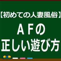 AFの正しい遊び方