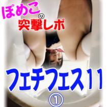 フェチフェス11①