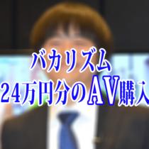 一か月のAV代金は「24万円」