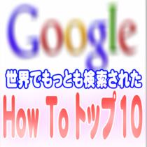 グーグル先生が世界でもっとも検索されたHow To トップ10を発表したよ。みんな意外とエロいこと考えてるみたい