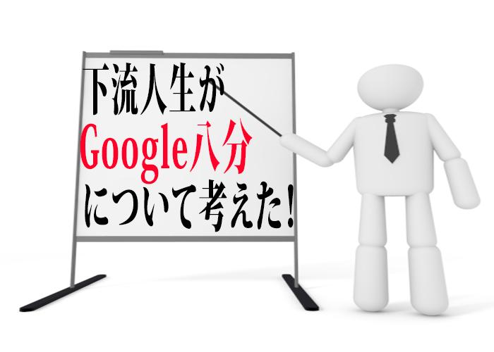 クオリティーフィルターやGoogle八分について考えてみたー!
