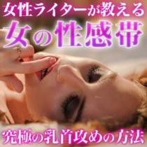 女性ライターが教える女の性感帯