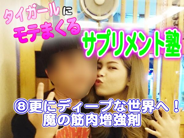 【タイガールにモテまくるサプリメント塾】★8
