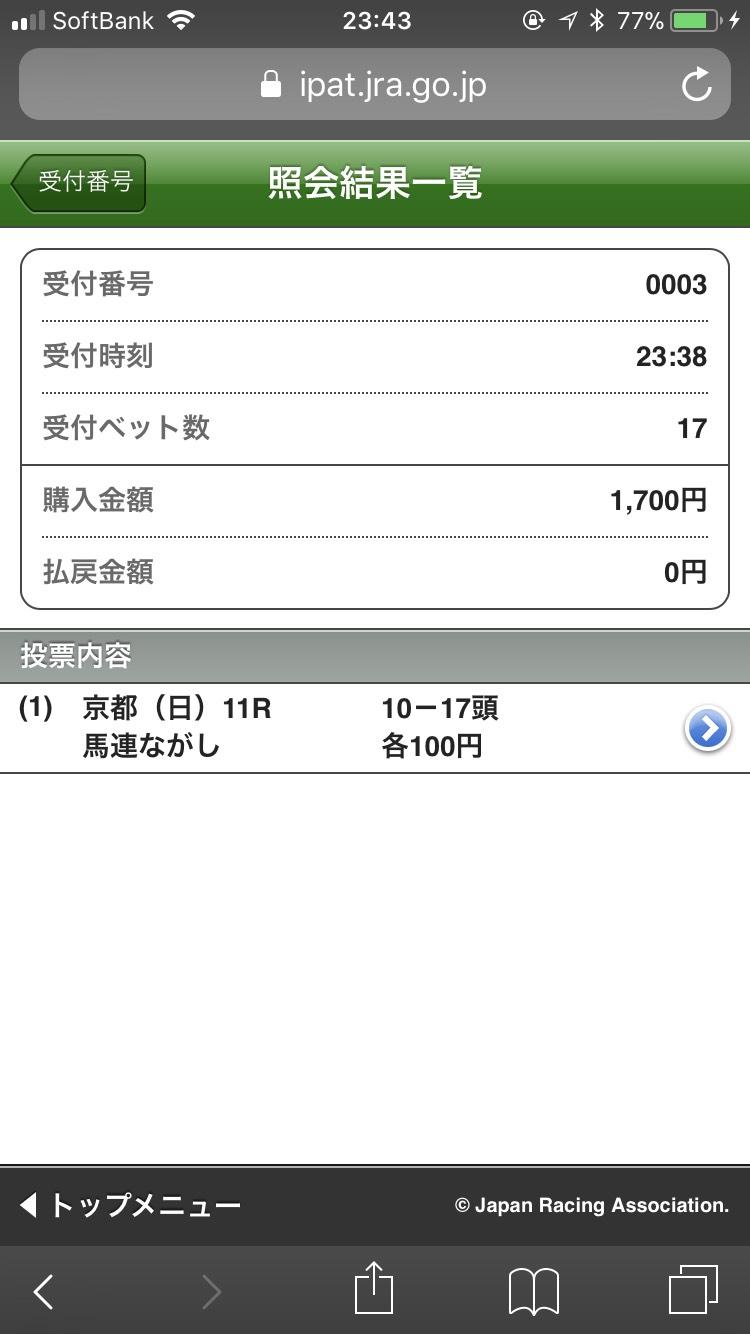 菊花賞 馬連 2