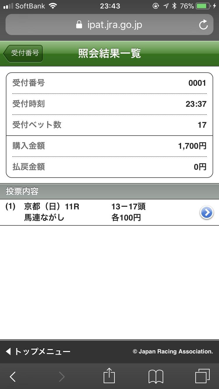 菊花賞 馬連13