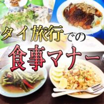 タイ旅行での食事マナー