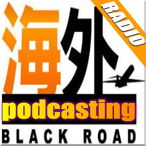 海外ブラックロード podcast