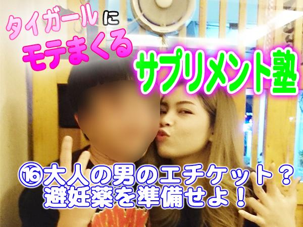 【タイガールにモテまくるサプリメント塾】★16