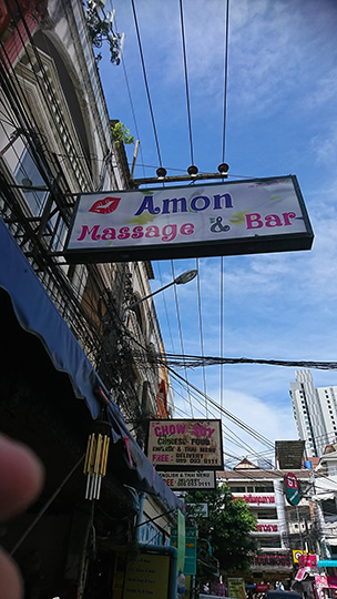 Amon Massage & Bar