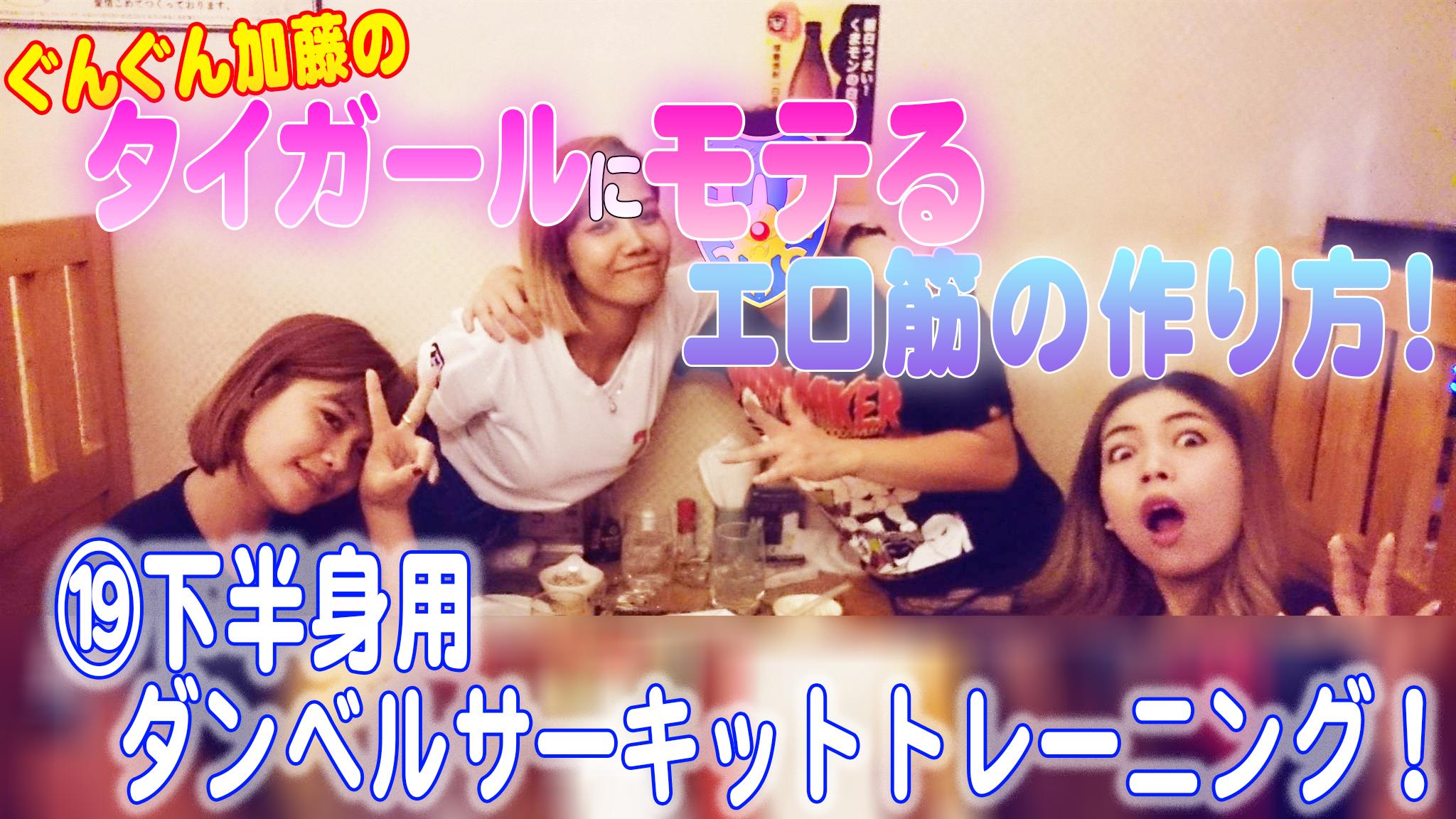 【ぐんぐん加藤のタイガールにモテるエロ筋の作り方!】19